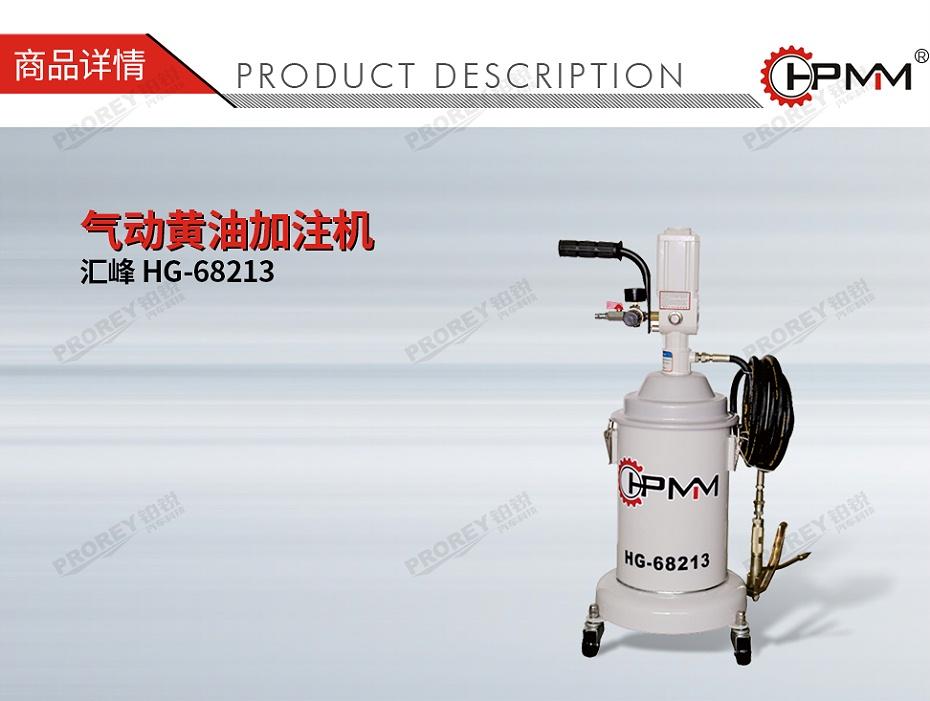 GW-170100018-汇峰 HG-68213 气动黄油加注机-01