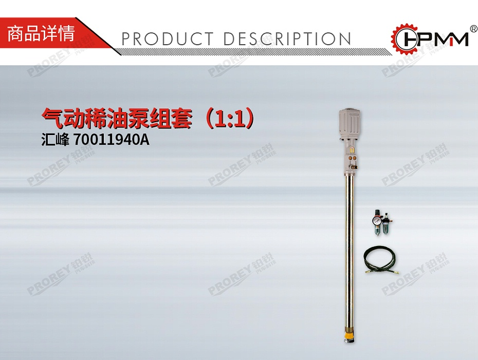 GW-190070034-汇峰 70011940A 气动稀油泵组套-01