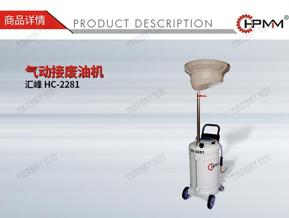 GW-170020019-汇峰 HC-2281 气动接废油机-01
