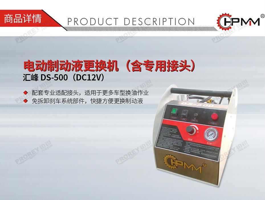 GW-170030042-汇峰 DS-500(DC12V) 电动制动液更换机(含专用接头)-01