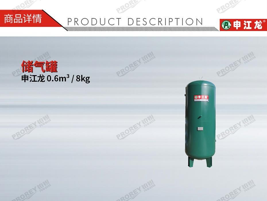 GW-190040023-申江龙 0.6m³-8kg 储气罐-1