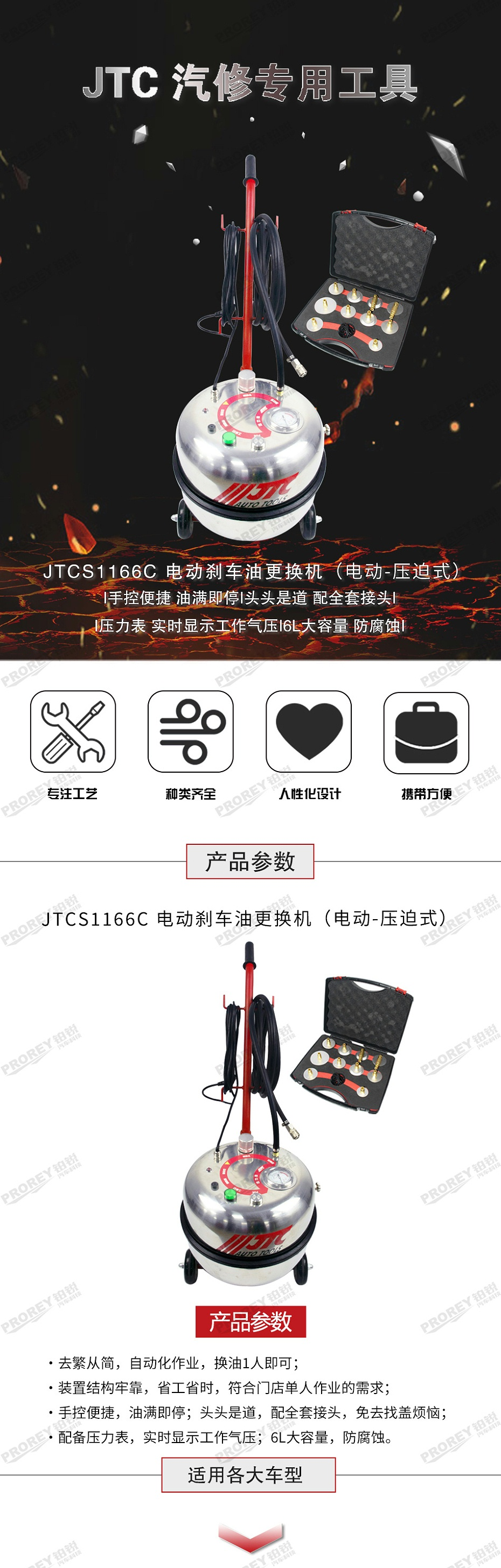 GW-170030046-JTCS1166C-电动刹车油更换机配全套接头-1