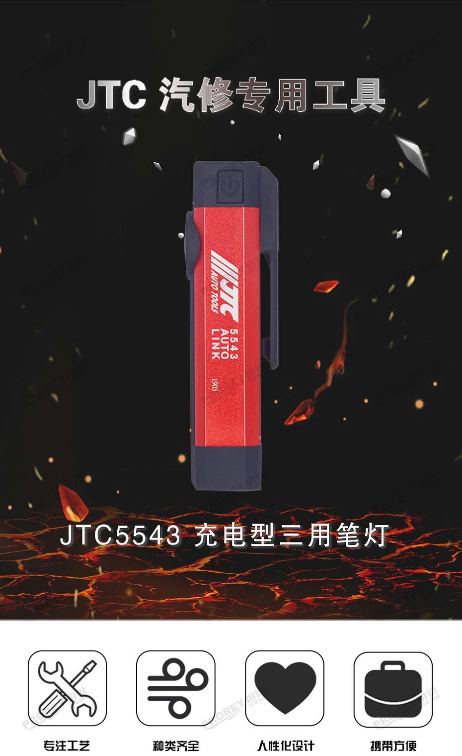 GW-190090008-JTC-5543-锂电手持LED灯-1