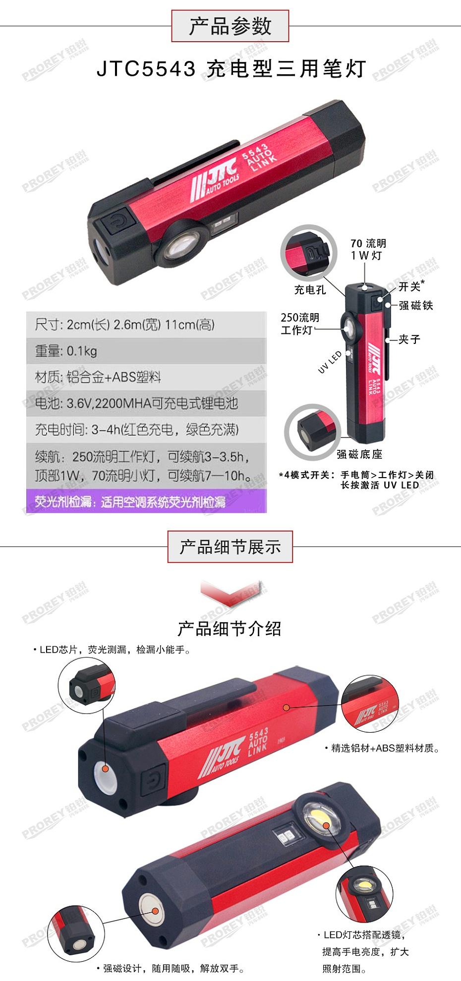 GW-190090008-JTC-5543-锂电手持LED灯-2