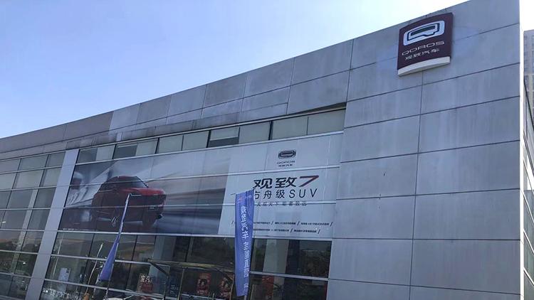江苏宝能4S店-南京江宁宝能店