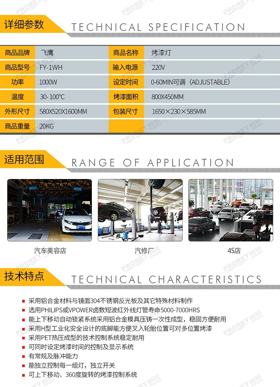 GW-150070061-飞鹰 FY-1WH 烤漆灯-2