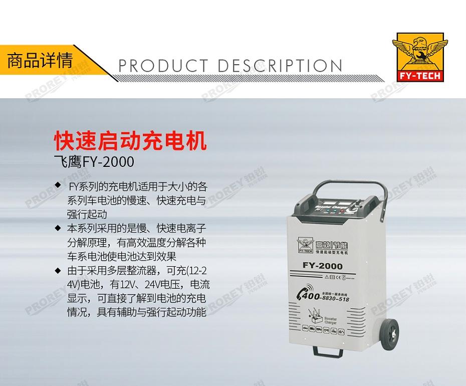GW-170010011-飞鹰 FY-2000 启动充电机-1