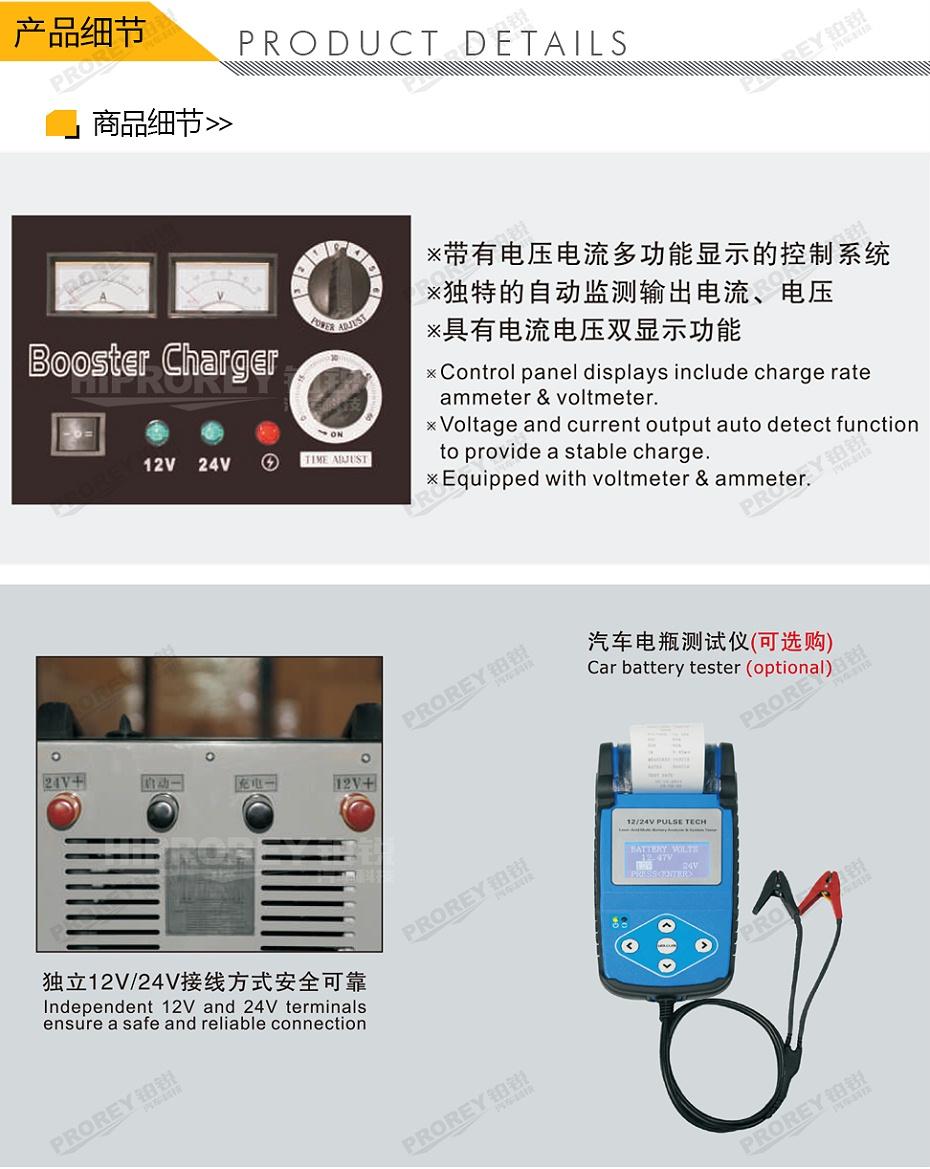 GW-170010011-飞鹰 FY-2000 启动充电机-3