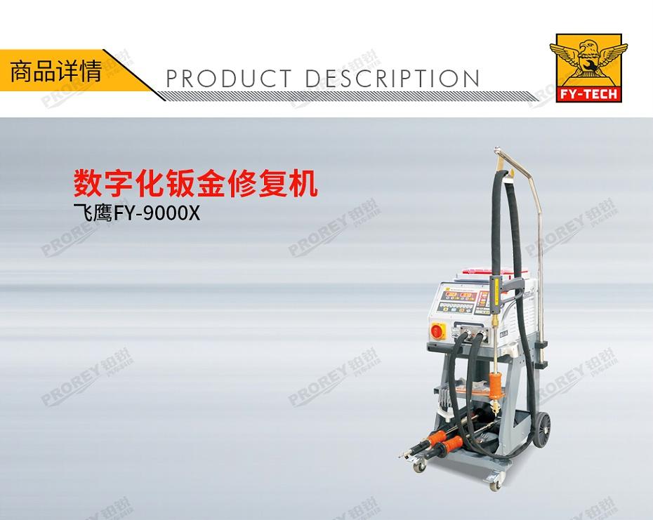GW-140070099-飞鹰 FY-9000X 钣金修复机-1