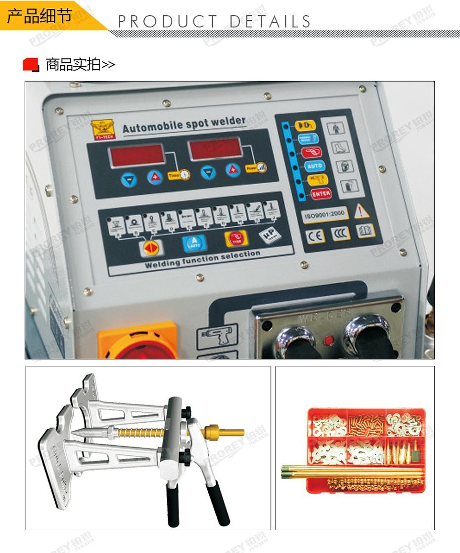 GW-140070099-飞鹰 FY-9000X 钣金修复机-3