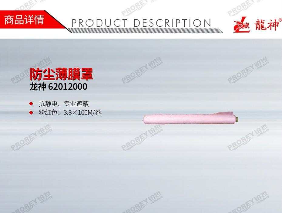 GW-150990721-龙神 62012000 防尘薄膜罩-1