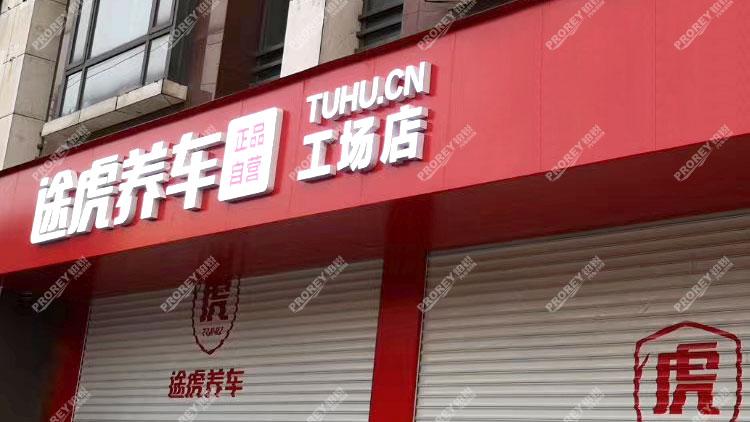 北京途虎汽修连锁