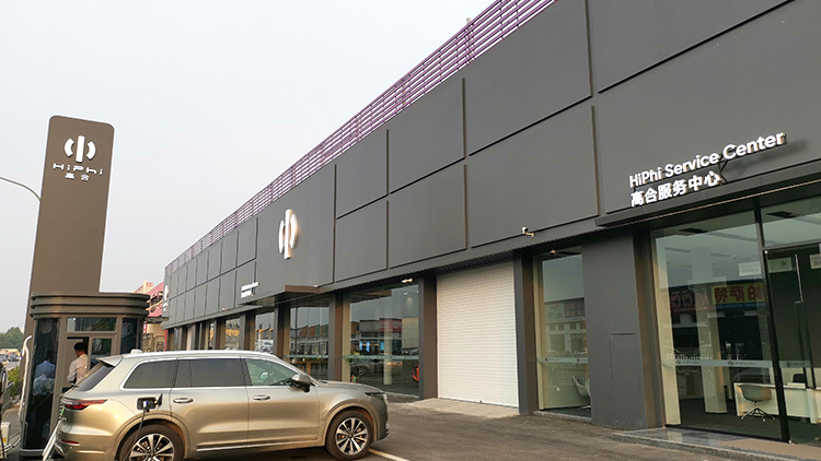 北京高合4S店-北京华人运通项目