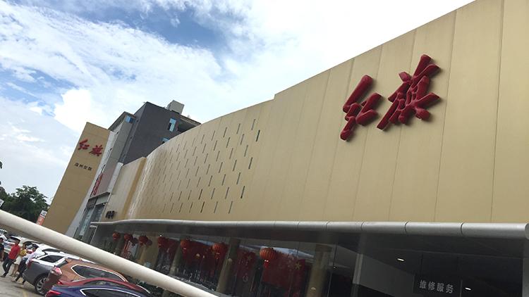 福建红旗4S店-漳州红旗