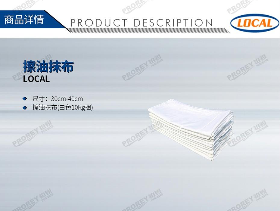 GW-130970991-LOCAL 30cm-40cm 擦油抹布(白色10Kg捆)-1