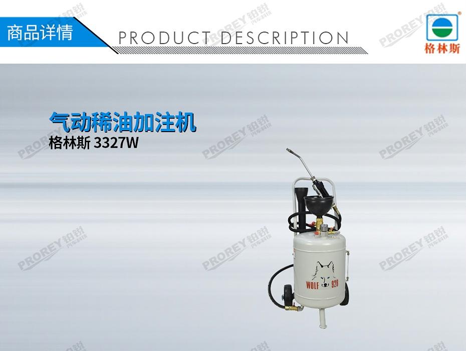 GW-170050027-格林斯 3327W 气动稀油加注机-1