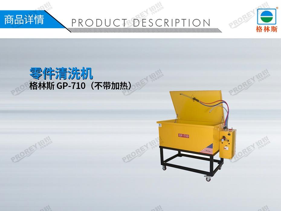 GW-170100007-格林斯 GP-710(不带加热) 零件清洗机-1