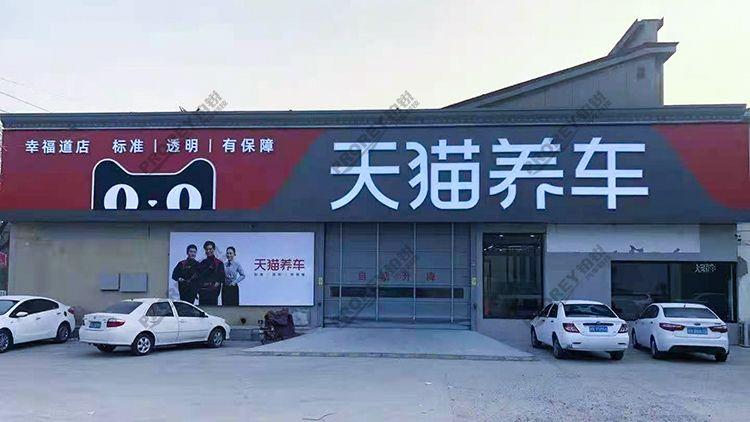 河北天猫养车-唐山市丰润区燕山路金谷汽车修理厂