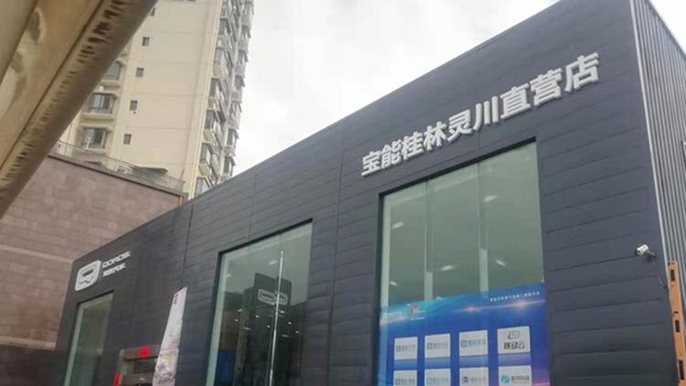 广西宝能4S店-宝能桂林灵川直营店