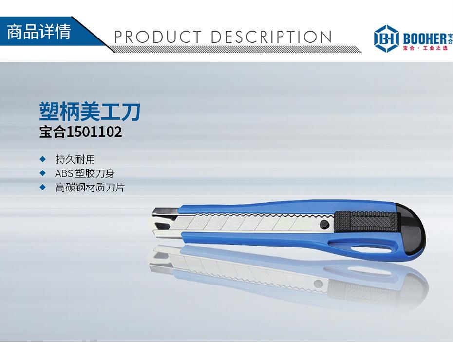 宝合1501102塑柄美工刀-18mm_01