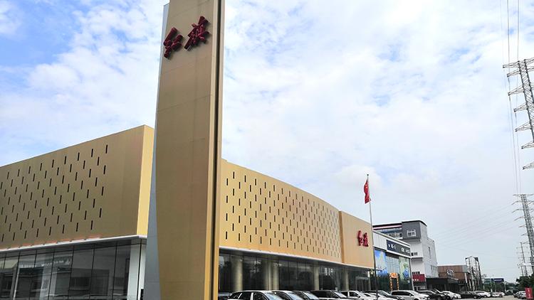 安徽红旗4S店-滁州钰祥汽车销售服务有限责任公司