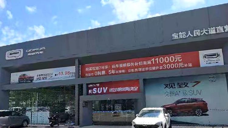 广东宝能4S店-宝能湛江赤坎店