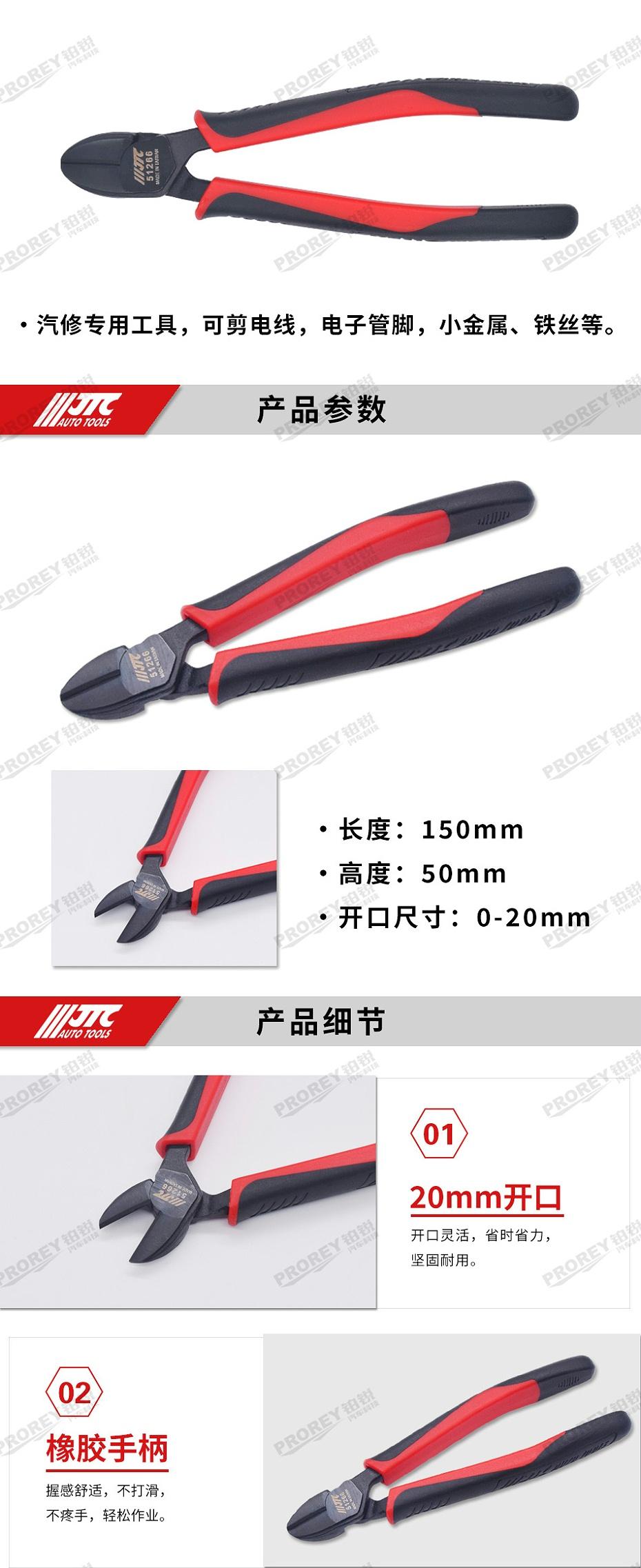 GW-130035407-JTC51266-英式双色柄斜口钳6英寸-2