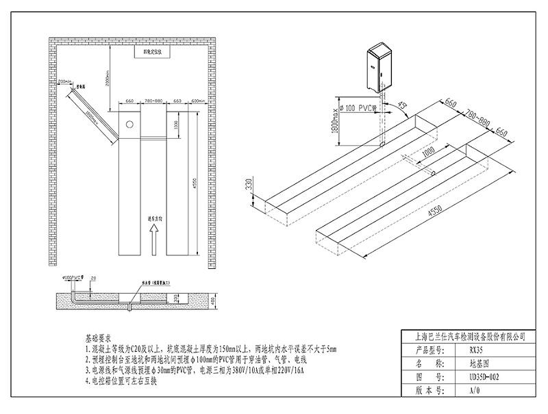 优耐特U-D35D大剪地基图&RX35(亨特即北京恒泰英杰)_页面_2