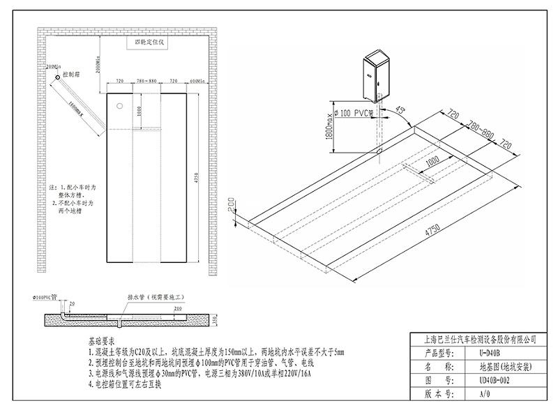 优耐特U-D40B挖槽地基图(无上车板)_页面_2
