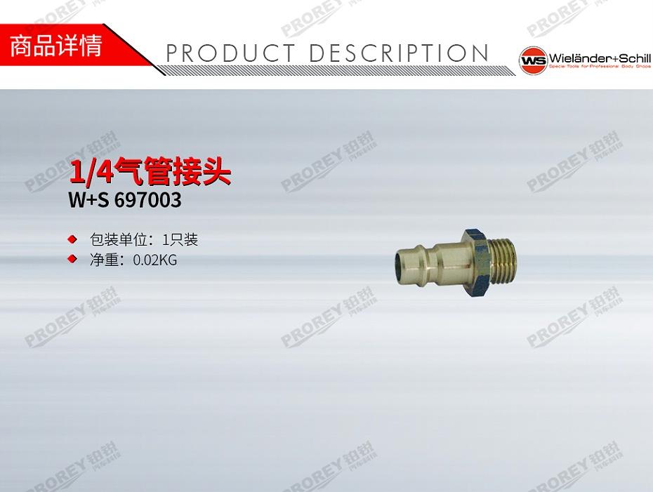 GW-140990036-W+S 697003 1-4气管接头-1