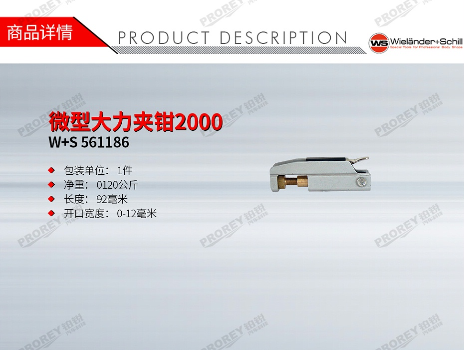 GW-130032407-W+S 561186 微型大力夹钳2000-1