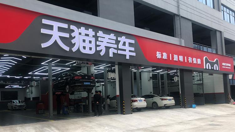 广西天猫养车-南宁鸿钧汽车服务有限公司