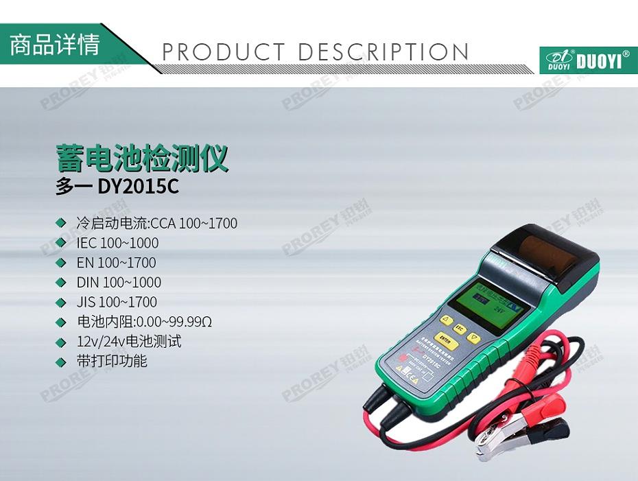 GW-120080013-多一 DY2015C 蓄电池检测仪-1