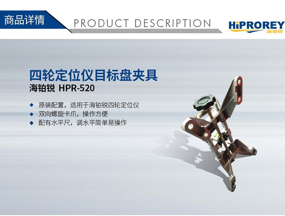 海铂锐-HPR-520-四轮定位仪目标盘夹具_01