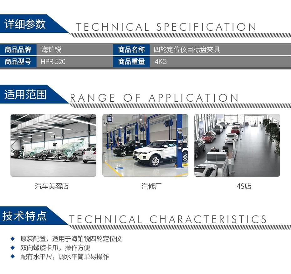海铂锐-HPR-520-四轮定位仪目标盘夹具_02