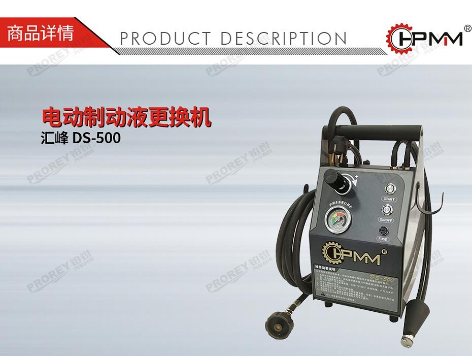 GW-170030037-汇峰 DS-500(AC220V) 电动制动液更换机(含专用接头)-1