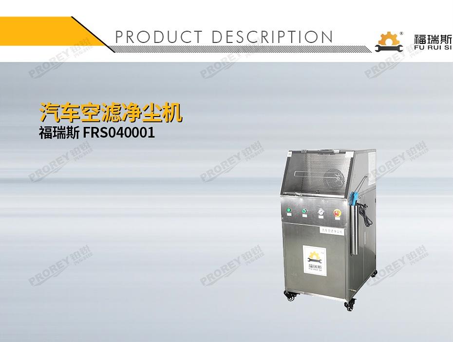 GW-180080035-福瑞斯 FRS040001 汽车空滤净尘机-1