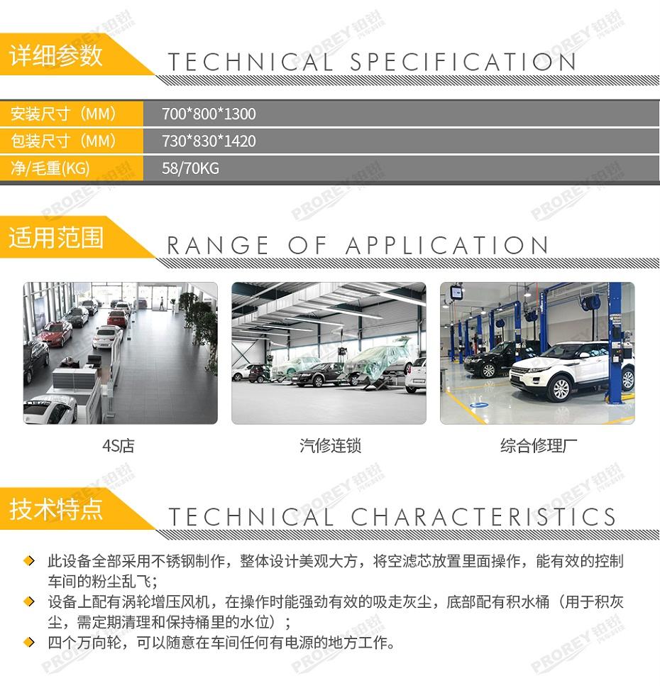 GW-180080035-福瑞斯 FRS040001 汽车空滤净尘机-2