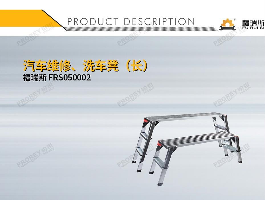 GW-180990009-福瑞斯 FRS050002 汽车维修、洗车凳(长)-1