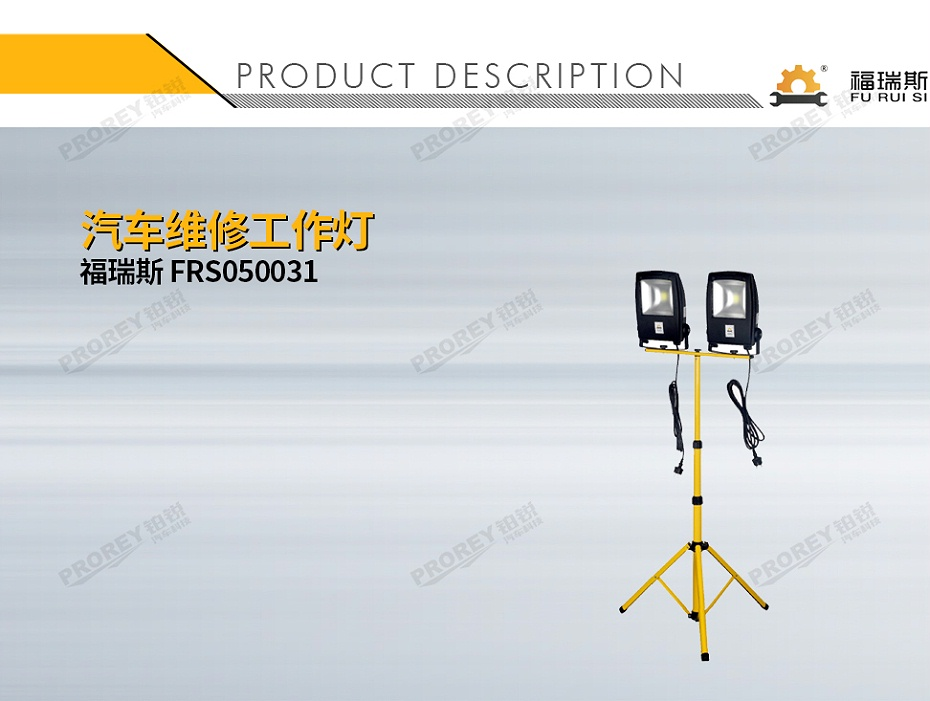GW-190090092-福瑞斯 FRS050031 汽车维修工作灯-1