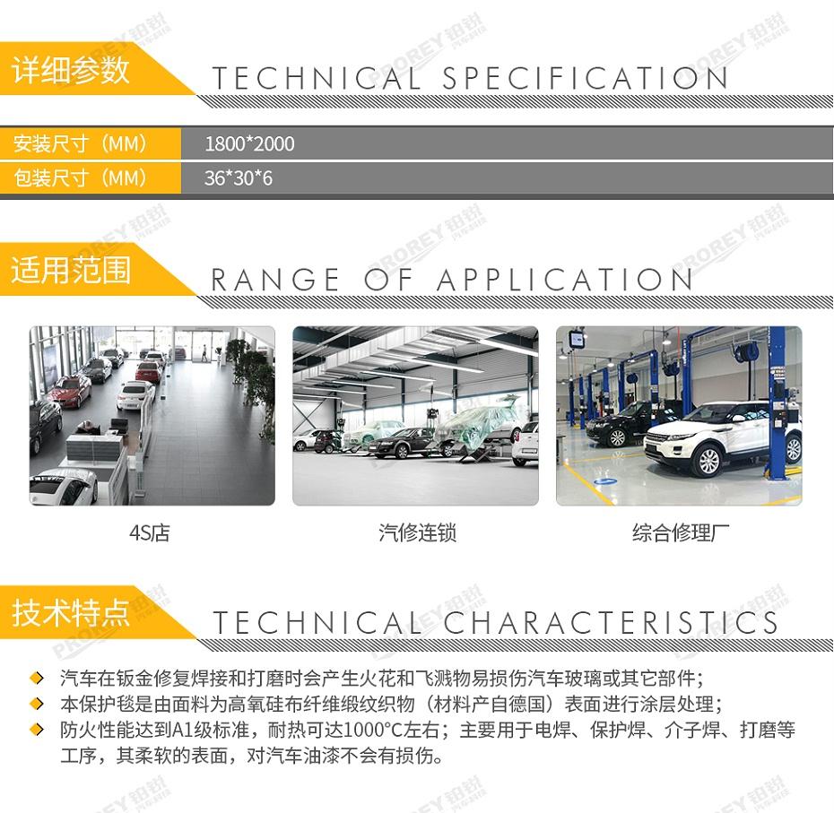 GW-210990026-福瑞斯 FRS050022 高温焊接防火布-2