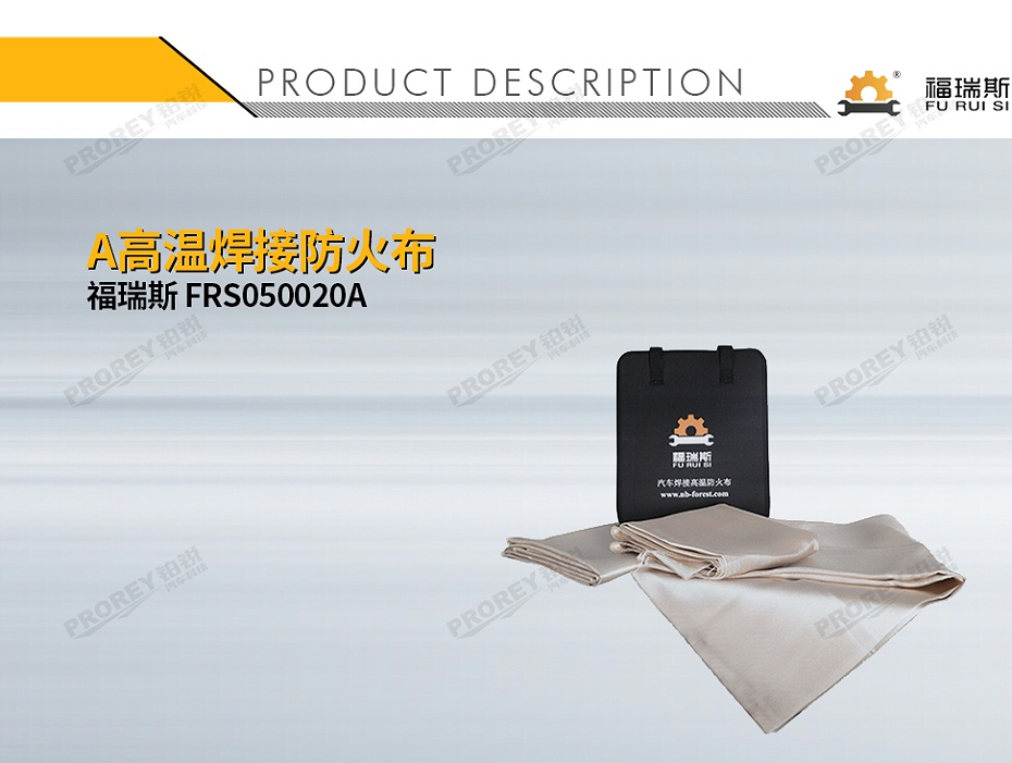 GW-210990081-福瑞斯 FRS050020A A高温焊接防火布-1