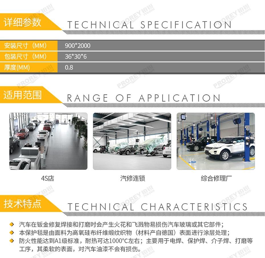 GW-210990081-福瑞斯 FRS050020A A高温焊接防火布-2